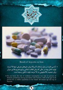 نتیجه تحریم ها تولید دارو