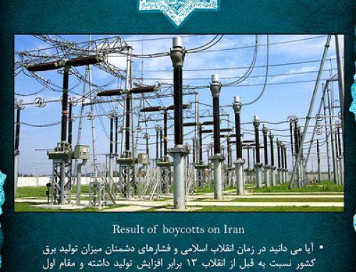 نتیجه تحریم ها تولید برق